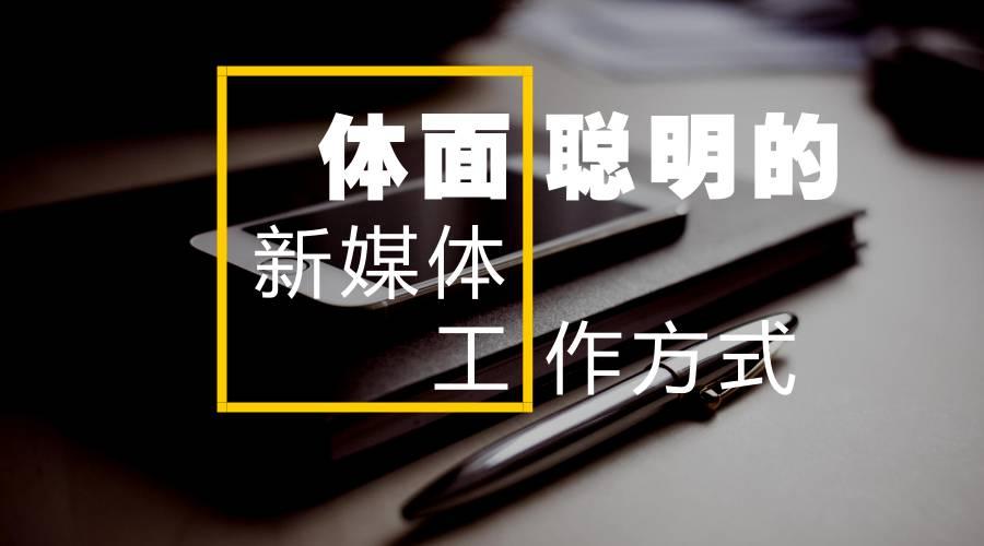 """2017新榜大奖公布,金数据获""""年度新媒体服务机构""""奖"""