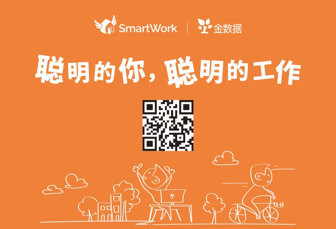 开启Smart Work新模式,一大波活动照向你袭来