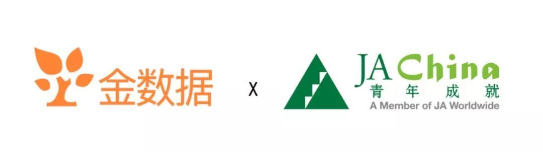 """金数据携手JA中国启动的""""小金青年成就计划"""",在校园我们可以这样使用表单!"""