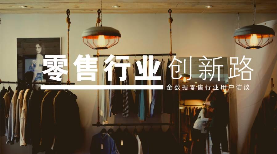 零售行业案例分享:实体店的创新之路