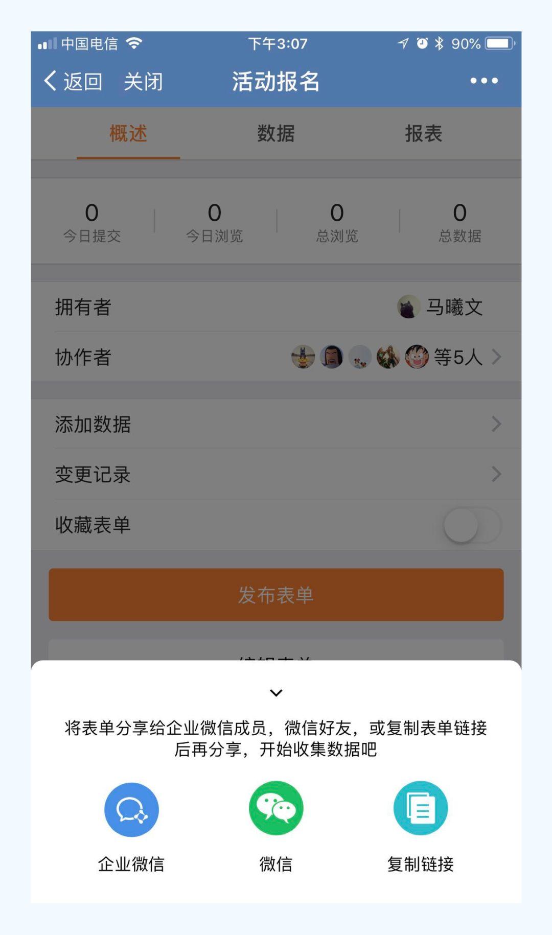 金数据×企业微信:您的高效办公协同应用,请签收!