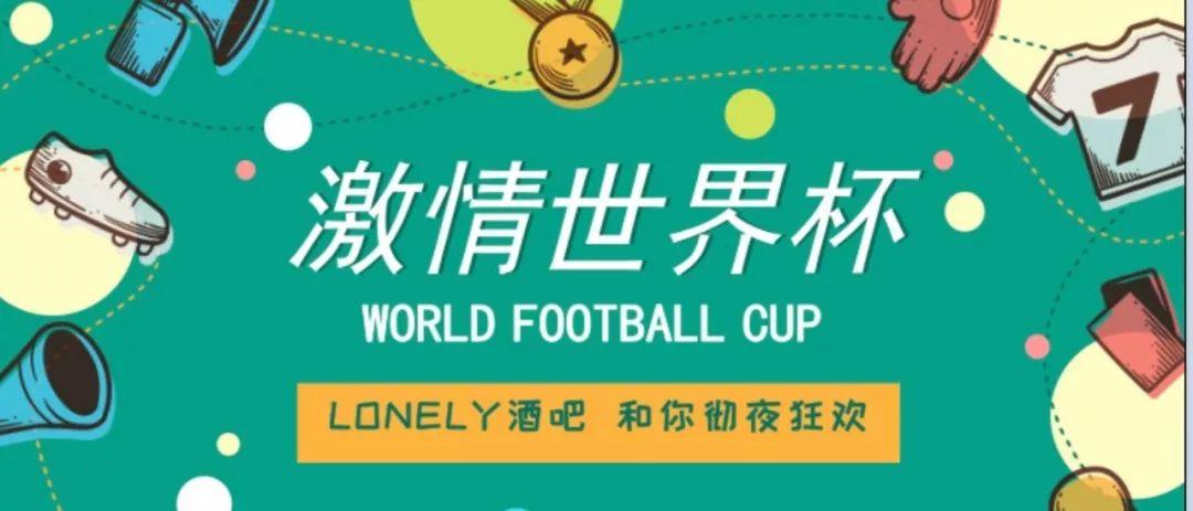 世界杯再见,接下来的暑期也交给我吧!