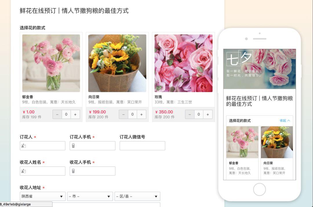 金数据在实体花店中的案例介绍及模板推荐