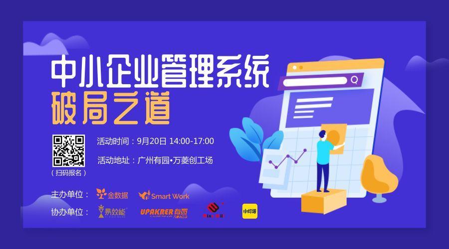 线下活动 | 金数据9.20广州、9.21深圳与你不见不散