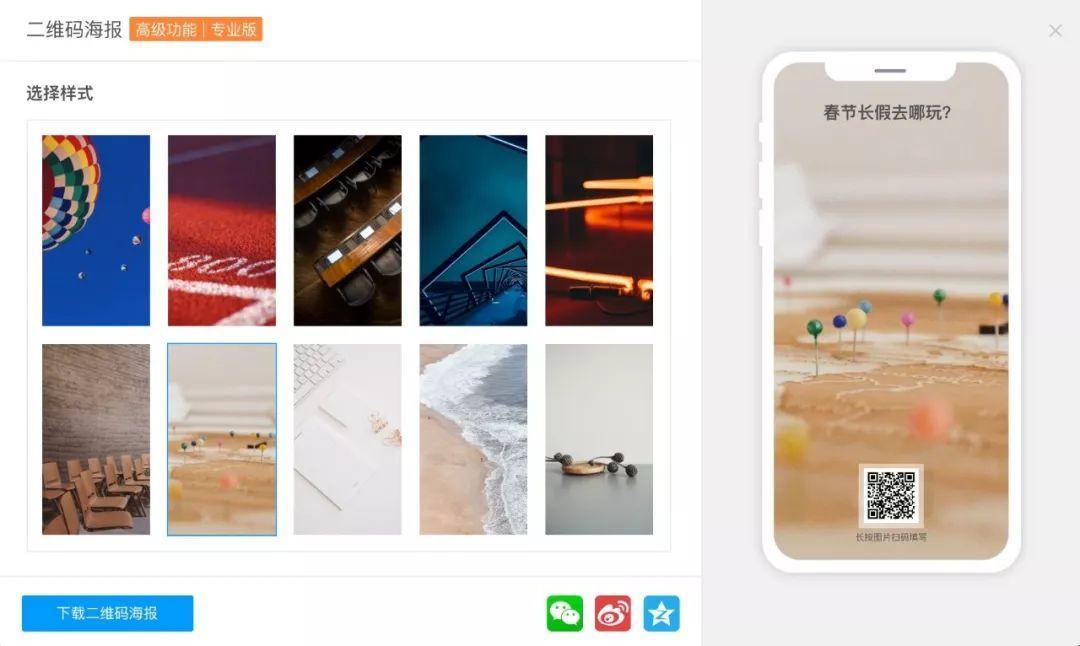 样式上新 | 二维码海报、表单新主题、还有一波新年模板在等你!