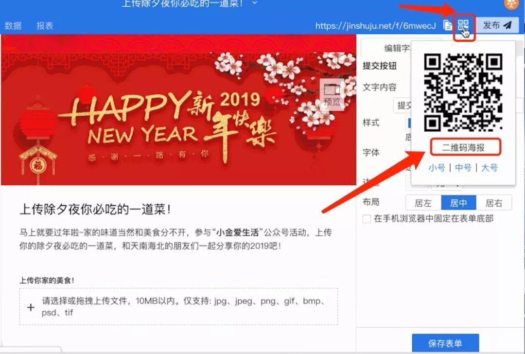 新年必杀技 | 一秒生成二维码海报!
