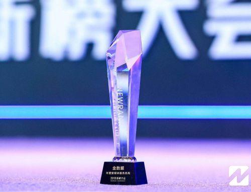 金数据荣膺2019新媒体服务机构奖