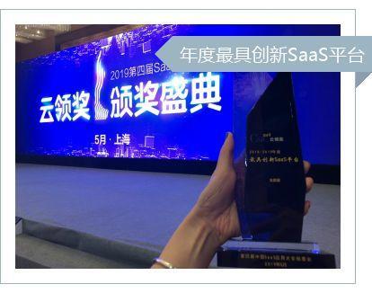 金数据斩获 CSIC2019「年度最具创新SaaS平台」奖项
