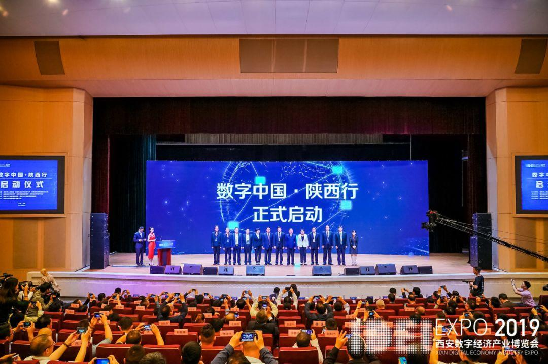 金数据受邀参加「2019西安数字经济产业博览会」
