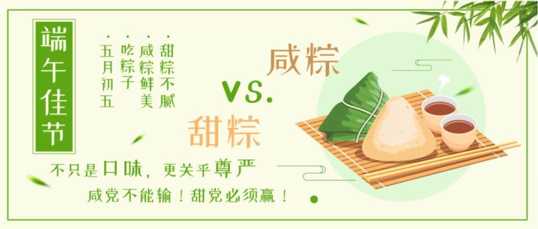 世界人民千千万万,「甜粽&咸粽」各一半???