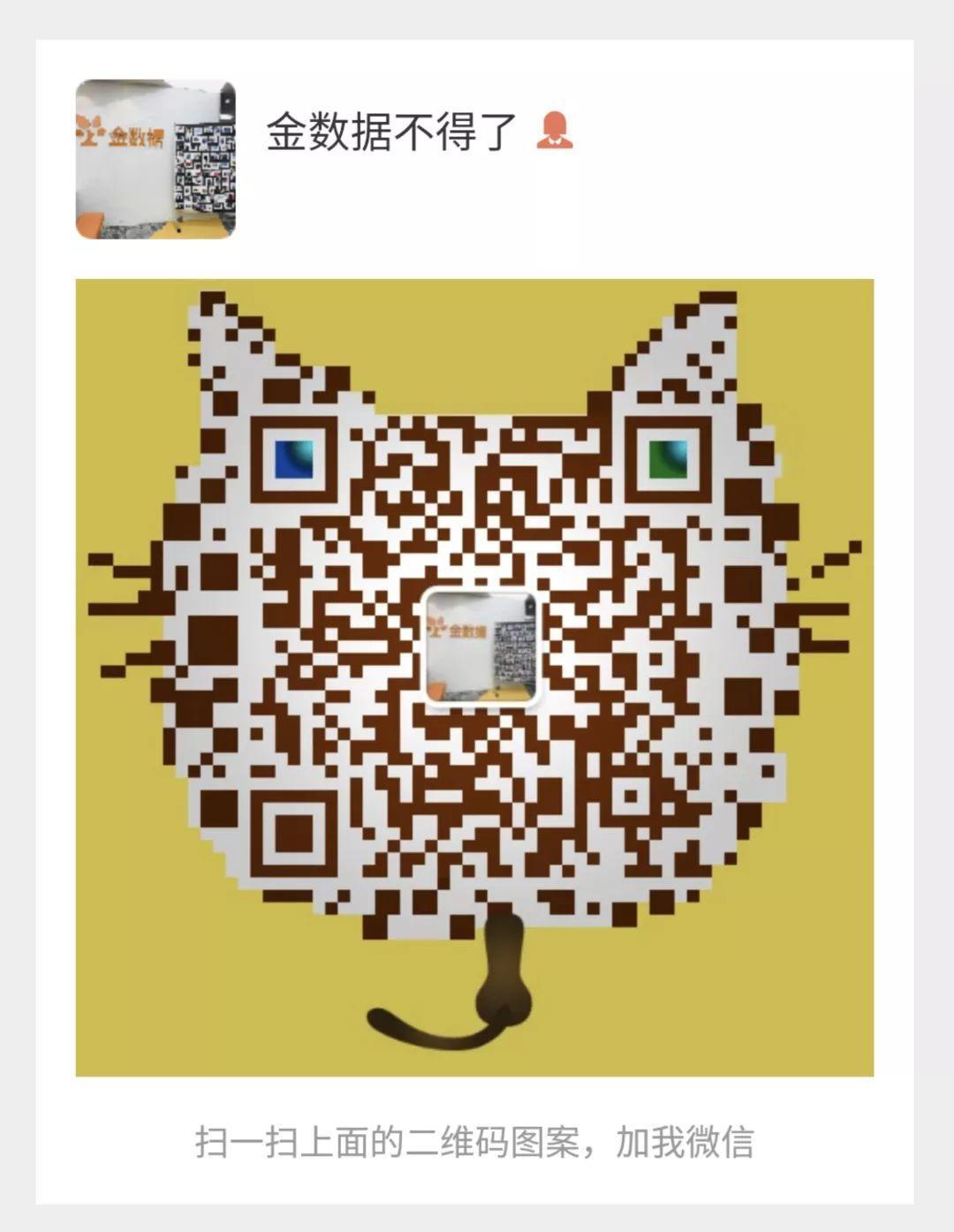 金数据数字化医院案例受邀参加【2019CHIMA中国医院协会信息网络大会】路演!