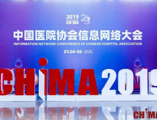 2019 CHIMA | 金数据助力传统护理服务升级,宣讲静脉治疗管理系统构建