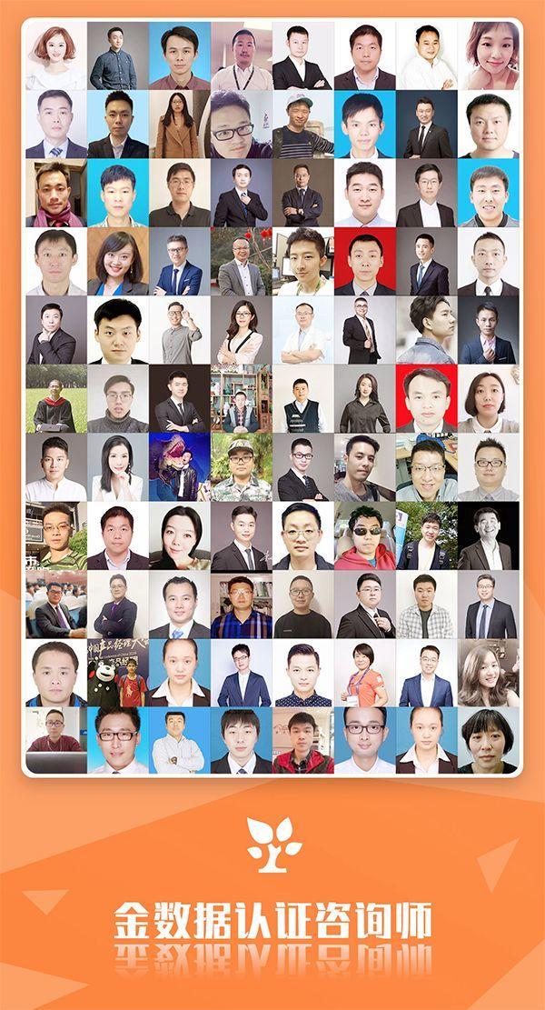 新晋金数据(中级)认证咨询师名单公布