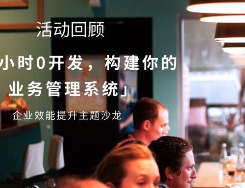 金数据企业套餐| 「2小时0开发,构建你的业务管理系统」助力企业效能提升