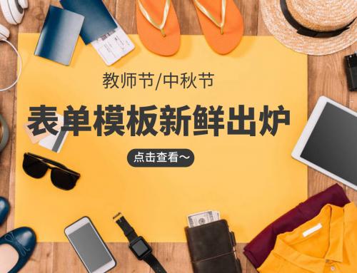 金数据节假日营销活动   教师节/中秋节,表单模板新鲜出炉啦