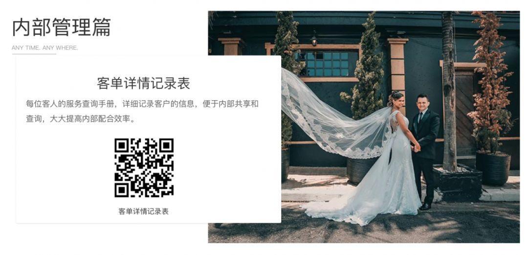 营销|获客|数据管理,这份婚摄机构数据管理指南请查收!