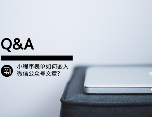 Q&A | 小程序表单如何嵌入微信公众号文章?