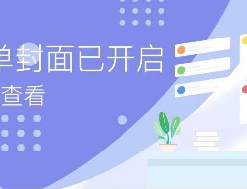 金数据 | 杨紫后援会在用的投票平台