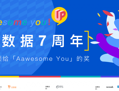 金数据7周年 | 颁给「Awesome You」的奖