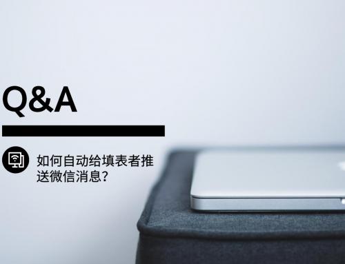 Q&A | 如何自动给填表者推送微信消息?