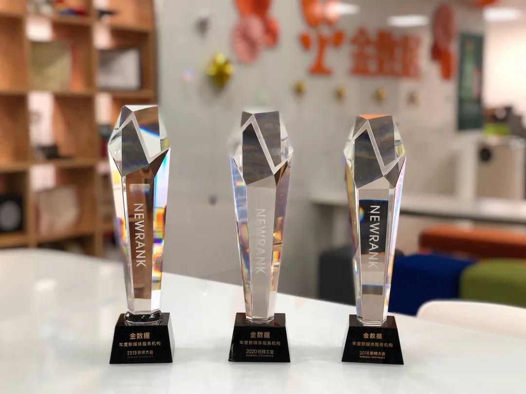 新媒体服务机构奖 | 金数据连续三年获得新榜年度奖项