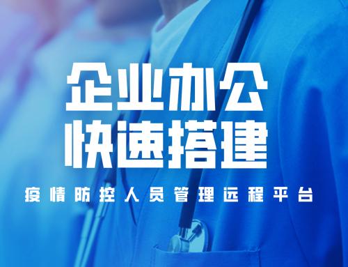 企业 | 快速搭建疫情防控人员管理远程平台