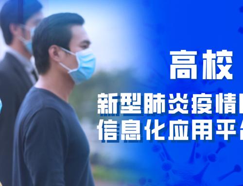高校 | 新型肺炎疫情防控信息化应用平台