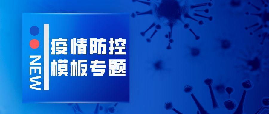 免费提供产品服务|金数据疫情防控解决方案