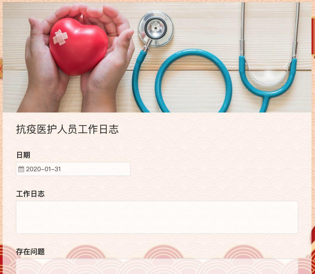 医疗机构 | 电子化疫情防控系统搭建操作指南