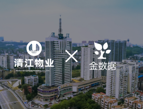 品牌案例|清江物业X金数据,搭建智慧物业平台,高效提升服务品质