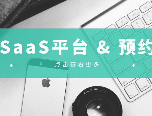 金数据企业版 | SaaS 平台预约消费常态化
