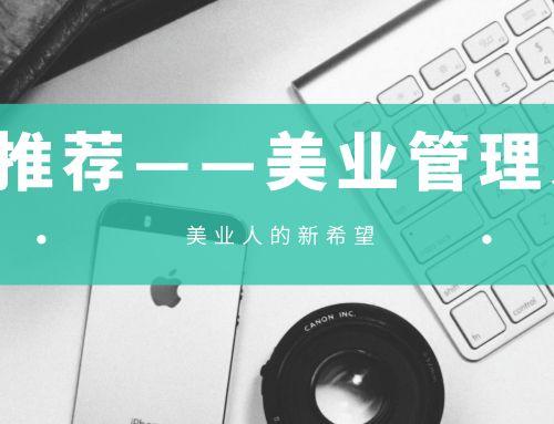 小金推荐——美业管理系统