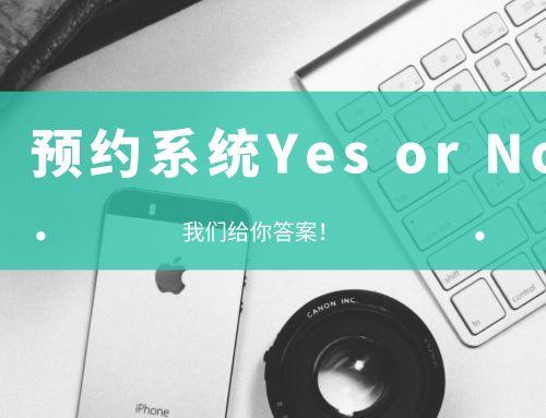 预约系统 Yes or No?